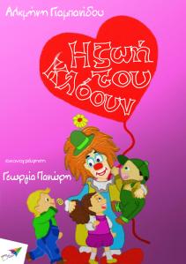 I zoi tou Klooun_cover