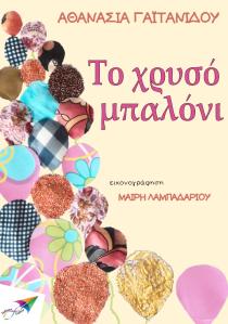 To xryso mpaloni_cover