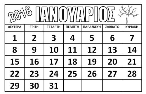 January 2