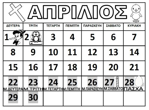 calendar april 2